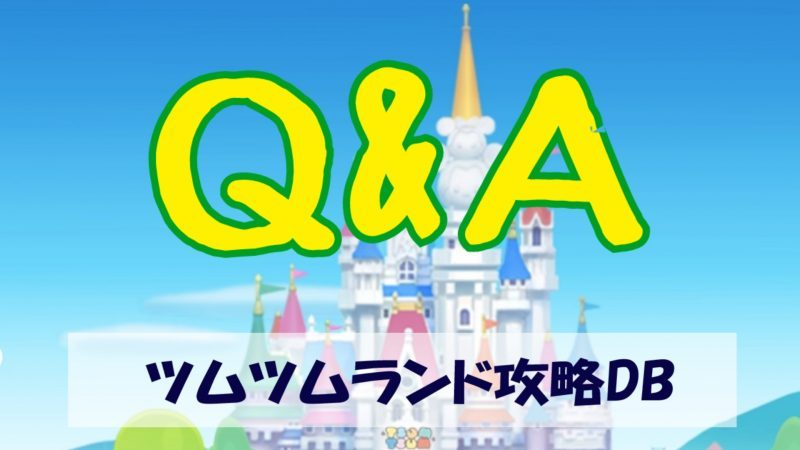 【ツムツムランド】Q&A