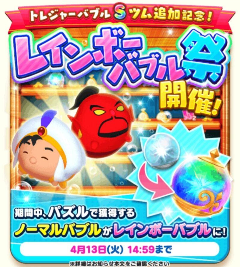 【ツムツムランド】レインボー祭り