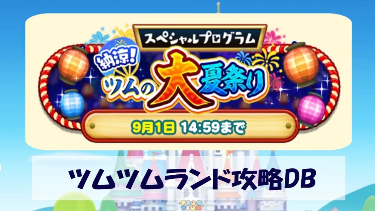【ツムツムランド】スペシャルプログラム~納涼!ツムの大夏祭り~