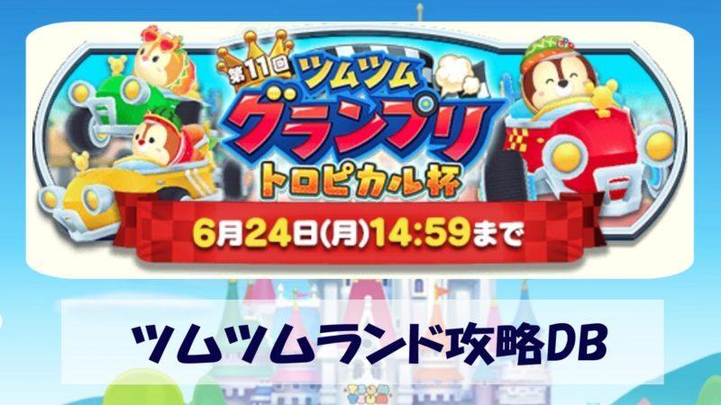 【ツムツムランド】イベント グランプリ