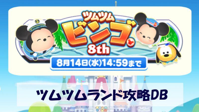 【ツムツムランド】イベントビンゴ8th