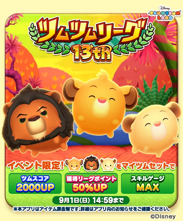 【ツムツムランド】イベント・リーグ13th