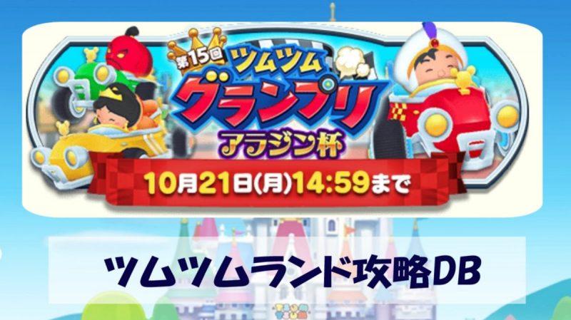 【ツムツムランド】イベント★グランプリ15Th