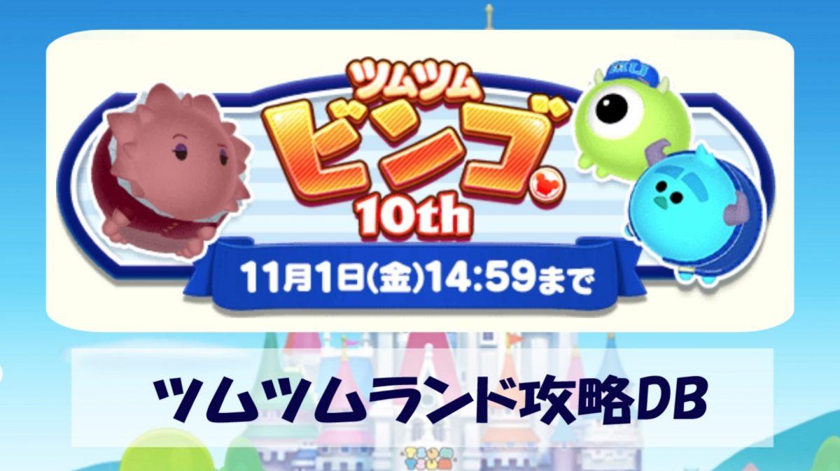 【ツムツムランド】イベント★ツムツムビンゴ10th