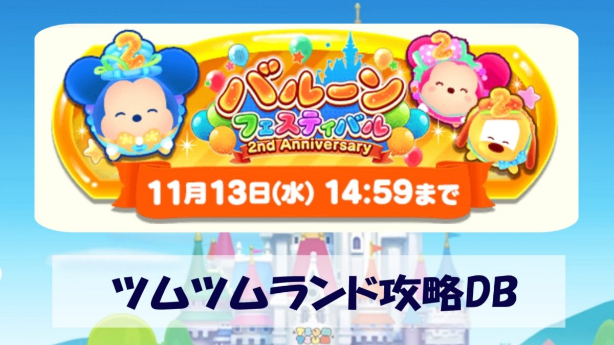 【ツムツムランド】イベント★バルーンフェスティバル