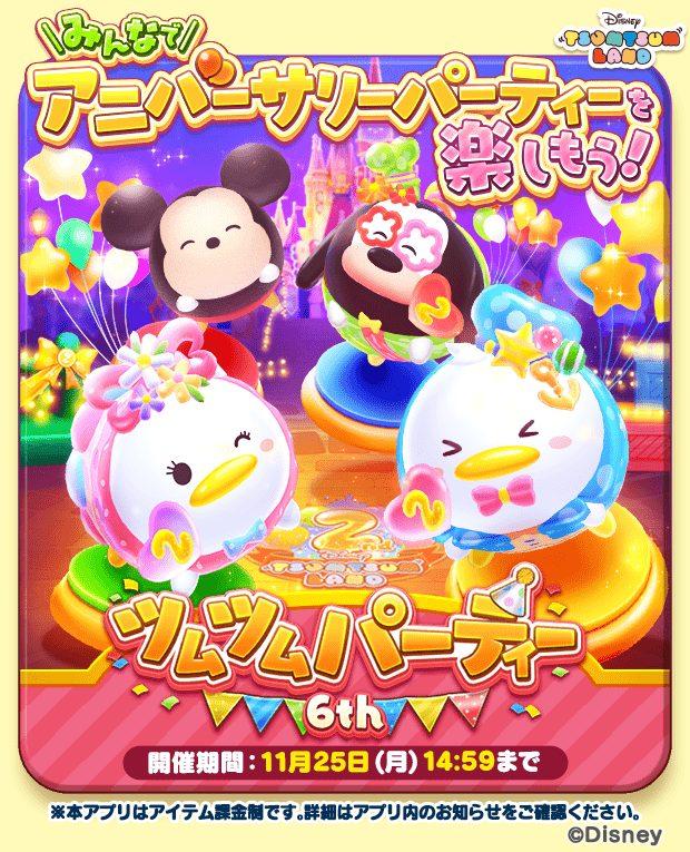 【ツムツムランド】イベント★ツムツムパーティー6th