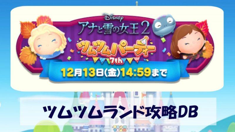 【ツムツムランド】イベント★ツムツムパーティー7th