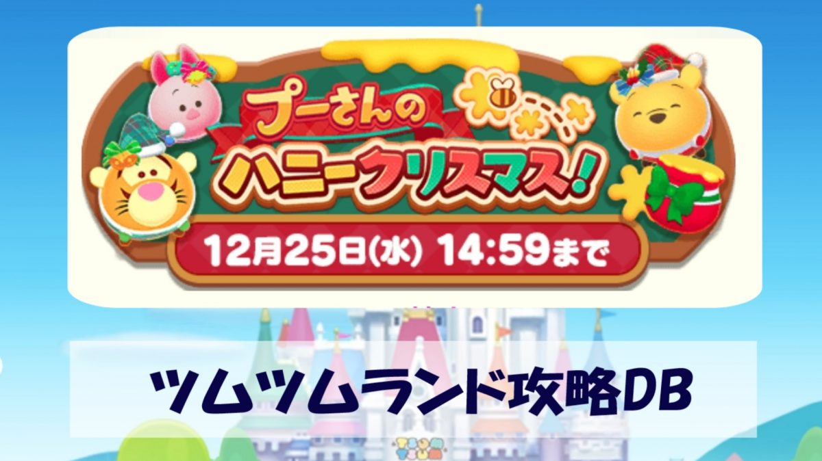 【ツムツムランド】イベント★プーさんのハニークリスマス!