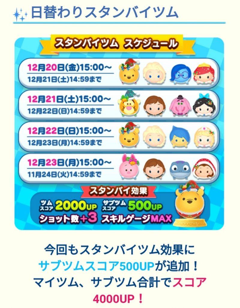 【ツムツムランド】イベント★グランプリ17th