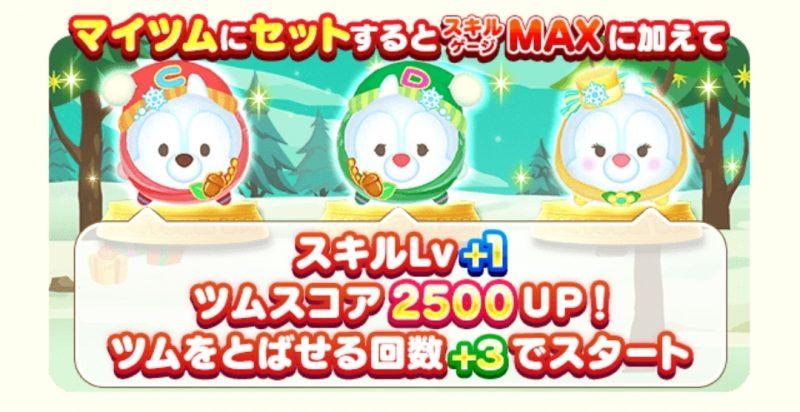 【ツムツムランド】イベント★ツムツムカップ~雪だるまからの招待状