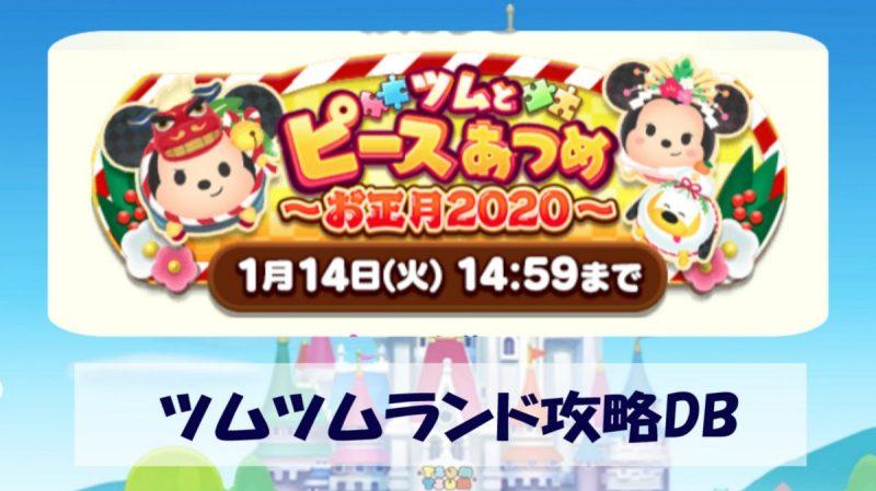 【ツムツムランド】イベント★ツムとピースあつめ~お正月2020~