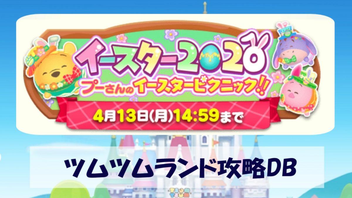 【ツムツムランド】イースター2020イベント