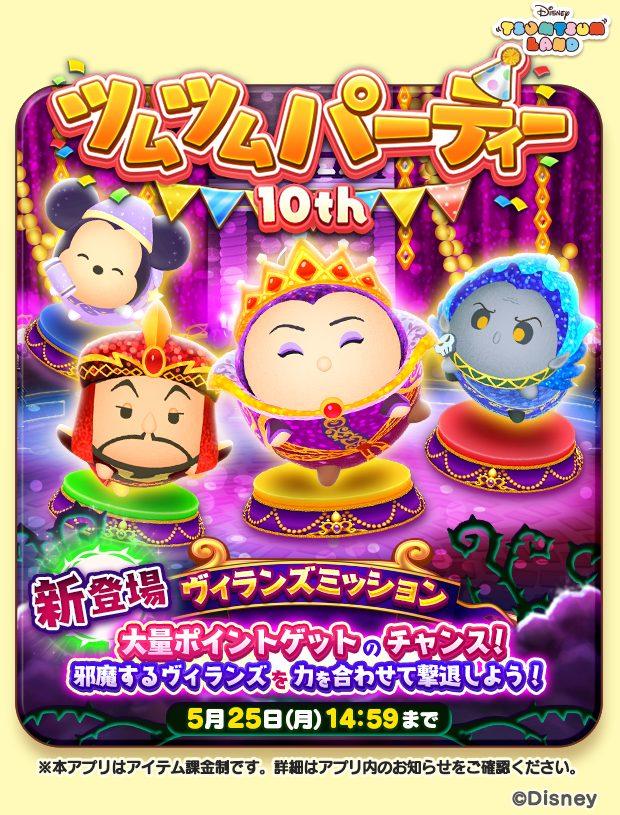【ツムツムランド】ツムツムパーティ10th
