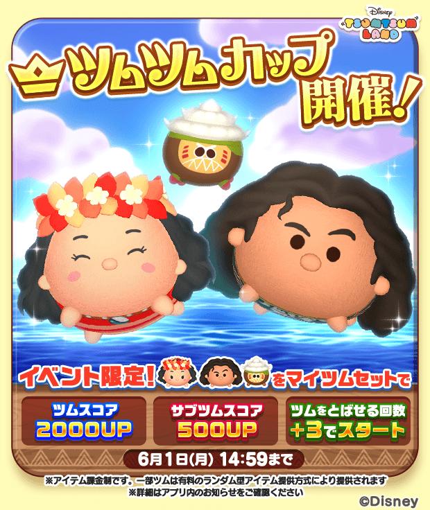 【ツムツムランド】ツムツムカップ~伝説の海からの招待状