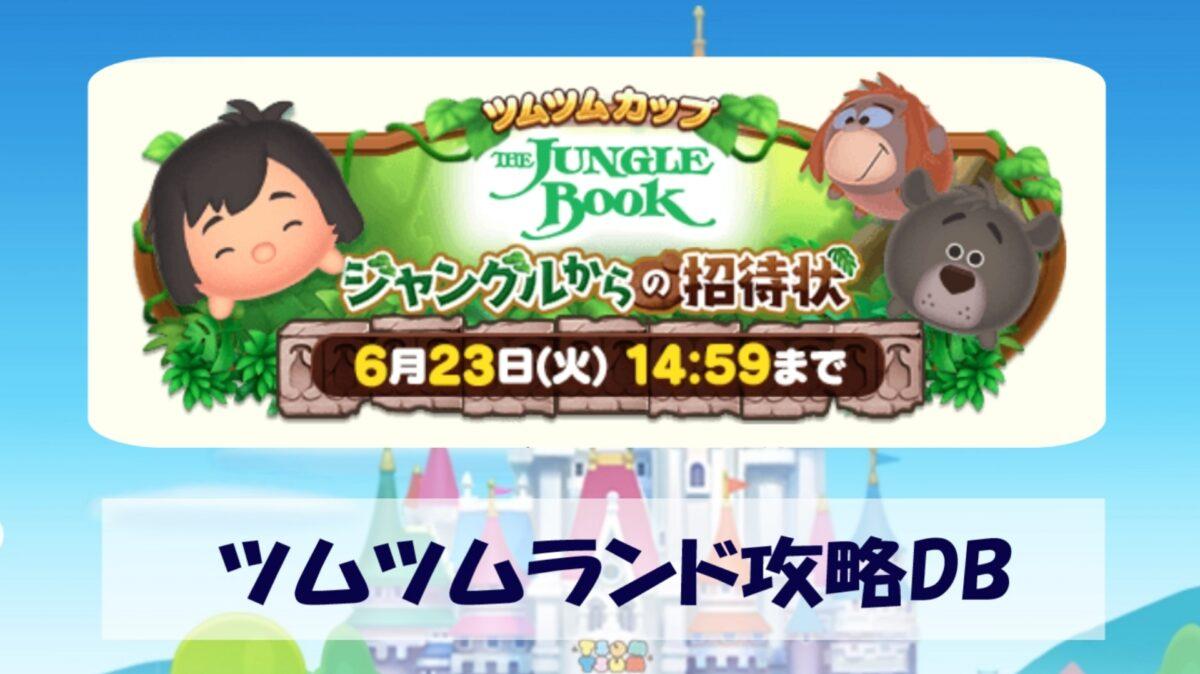【ツムツムランド】ツムツムカップ~ジャングルからの招待状