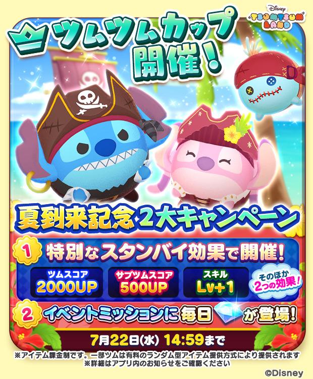 【ツムツムランド】カップ~海賊たちからの招待状
