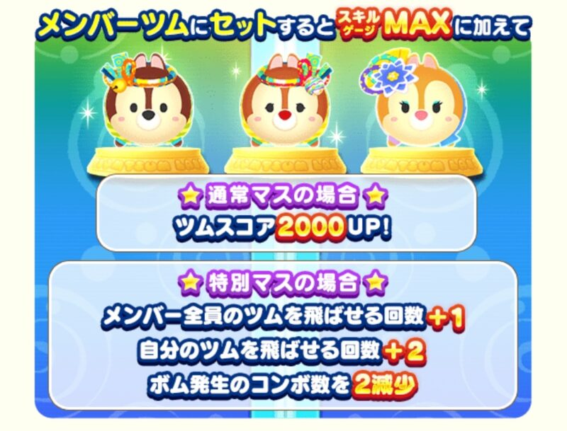 【ツムツムランド】イベント★夏祭り2020