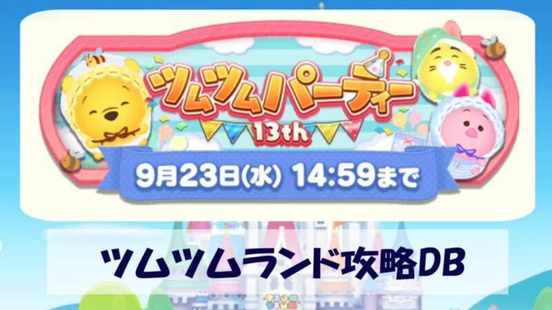 【ツムツムランド】ツムツムパーティ13th
