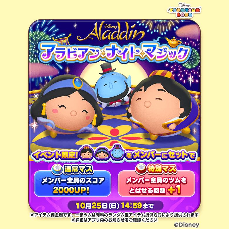 【ツムツムランド】イベント★アラジン・ナイト・マジック