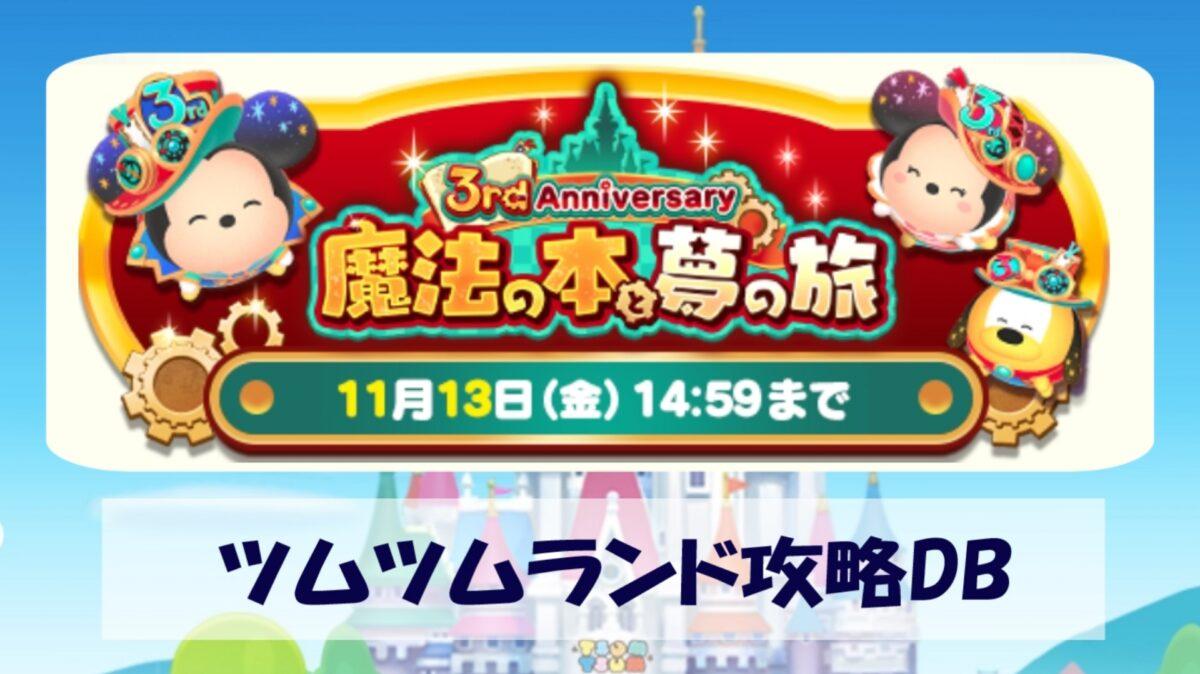 【ツムツムランド】3rdAnniversaryイベント魔法の本と夢の旅