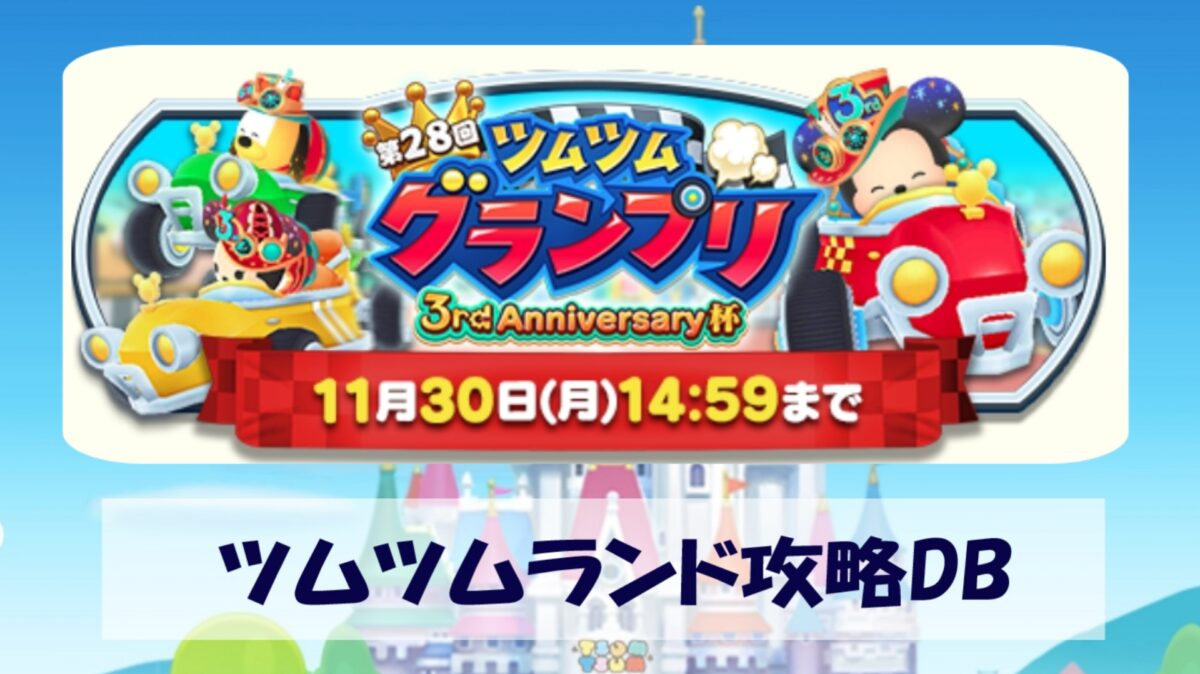 【ツムツムランド】第28回ツムツムグランプリ~3rd Anniversary杯