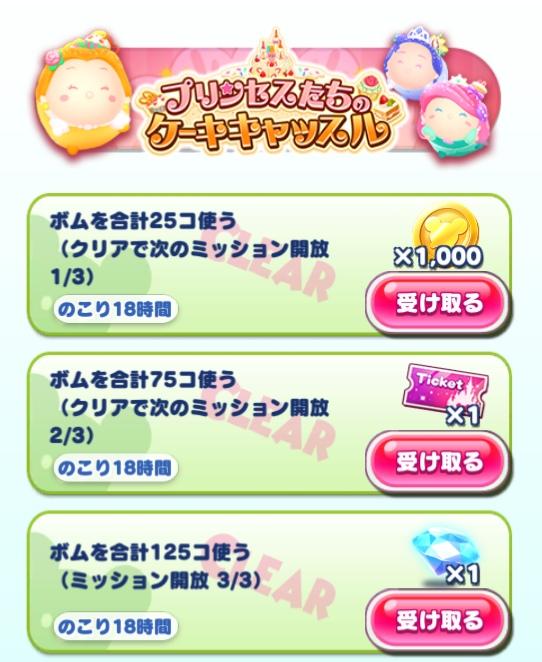 【ツムツムランド】ケーキ・キャッスル