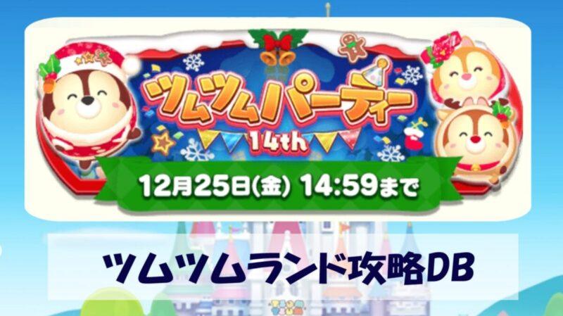 【ツムツムランド】ツムツムパーティ14th