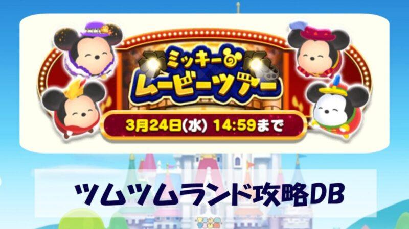 【ツムツムランド】イベント★ミッキーのムービーツアー