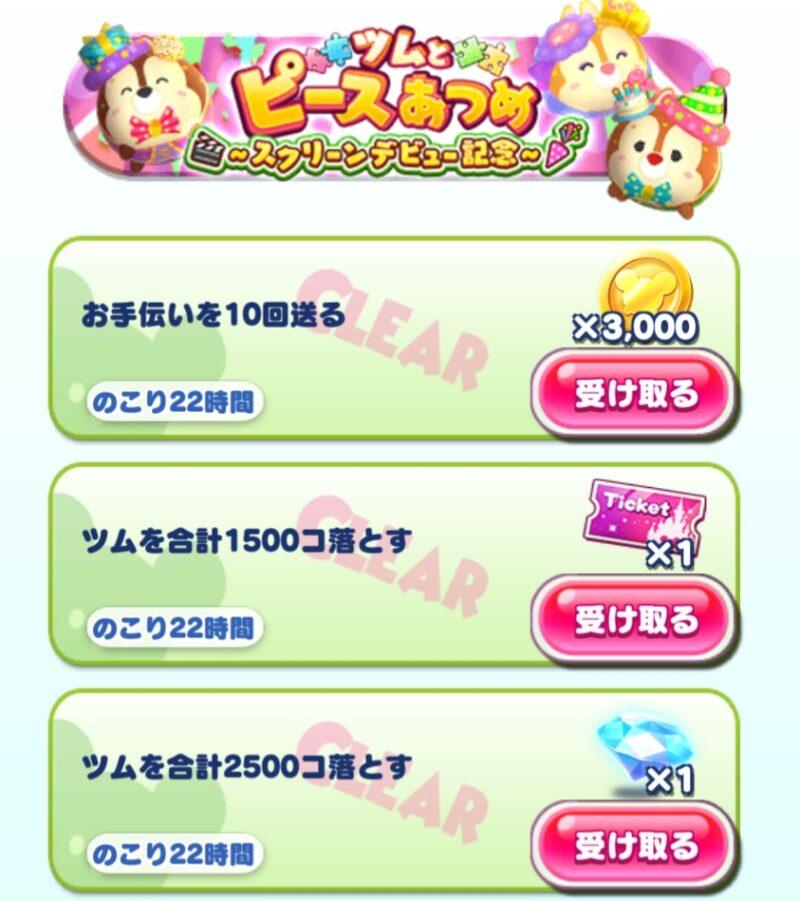 【ツムツムランド】イベント★ツムとピースあつめ~スクリーンデビュー記念~