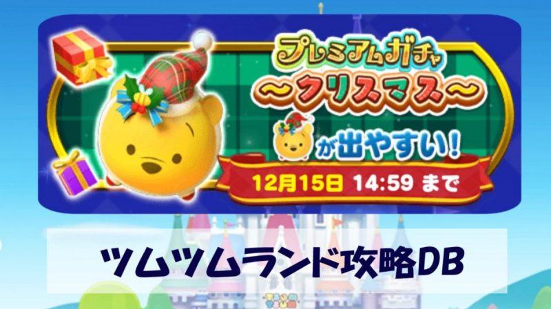 【ツムツムランド】ガチャ★クリスマス