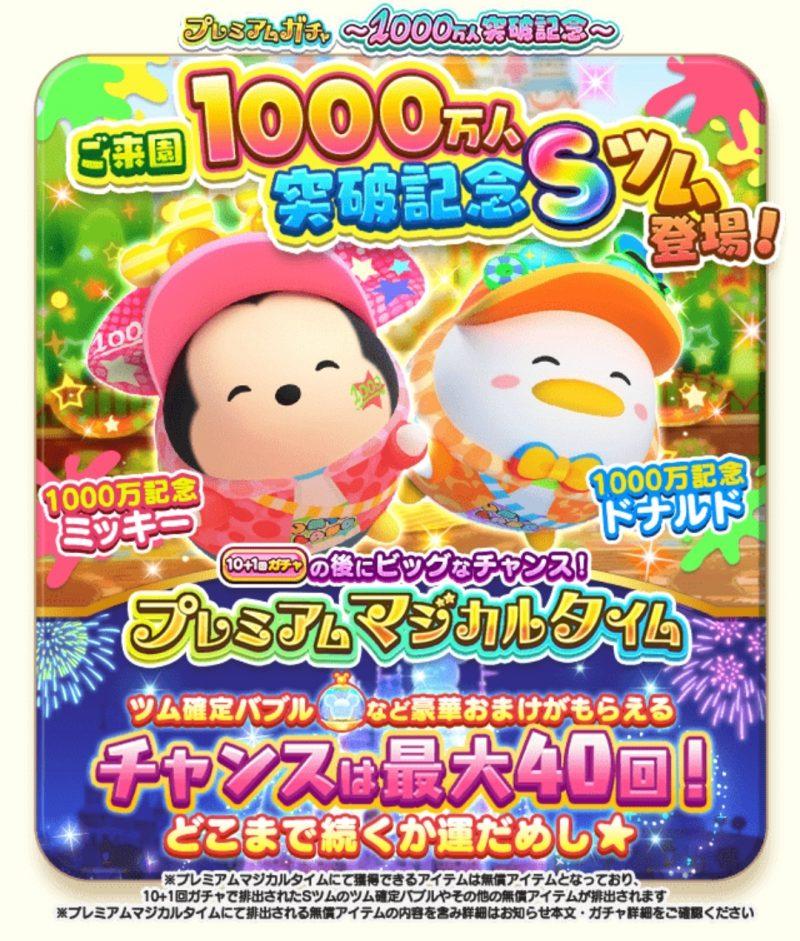 【ツムツムランド】1000万人突破記念ガチャ