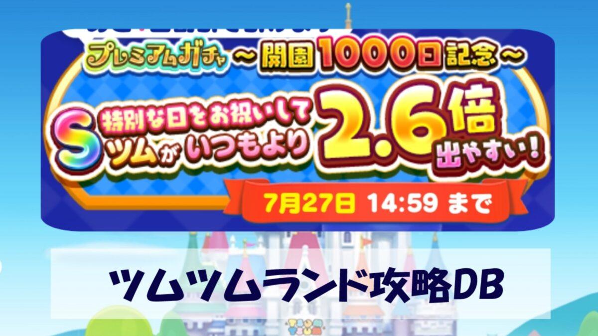 【ツムツムランド】開園100日記念ガチャ