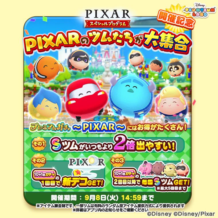 【ツムツムランド】ガチャ~PIXAR~