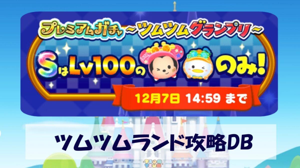 【ツムツムランド】ガチャ~ツムツムグランプリ~1000万記念(再登場)