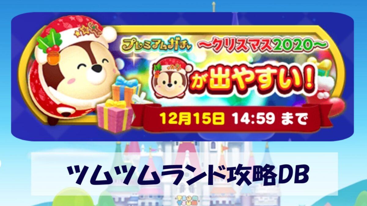 【ツムツムランド】ガチャ~クリスマス2020~
