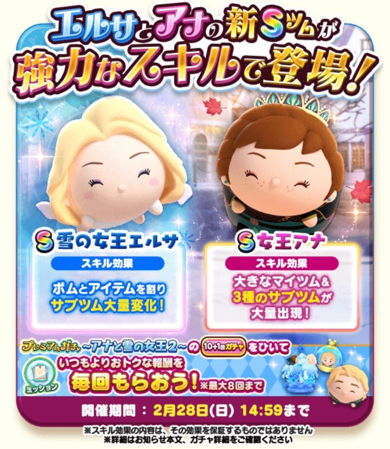 【ツムツムランド】ガチャ~アナと雪の女王2