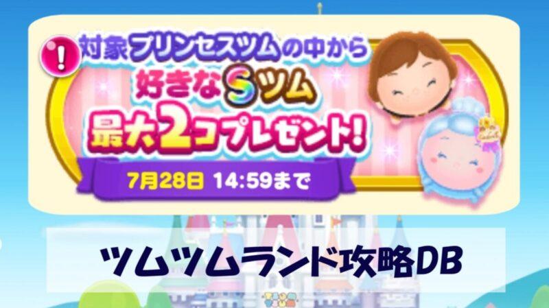 【ツムツムランド】プリンセスフェア・好きなプリンセスSツムプレゼント