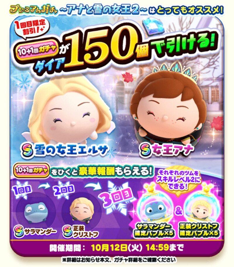 【ツムツムランド】ガチャ~アナと雪の女王2(再登場)