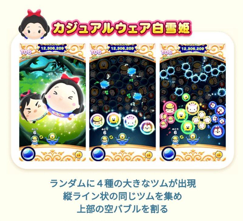 【ツムツムランド】カジュアルウェア白雪姫