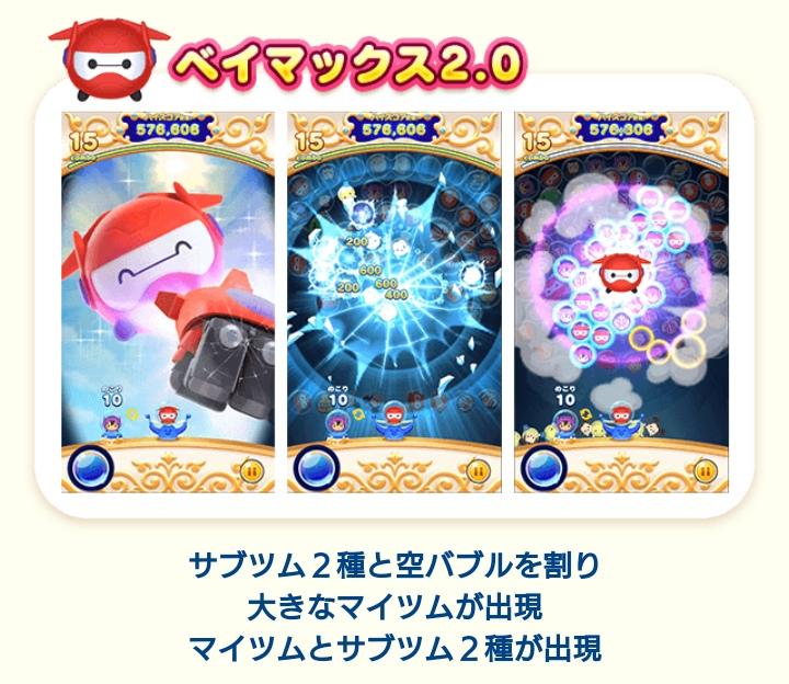 【ツムツムランド】ベイマックス2.0