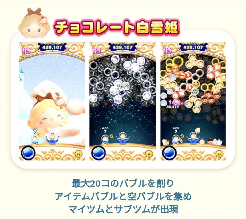 【ツムツムランド】チョコレート白雪姫