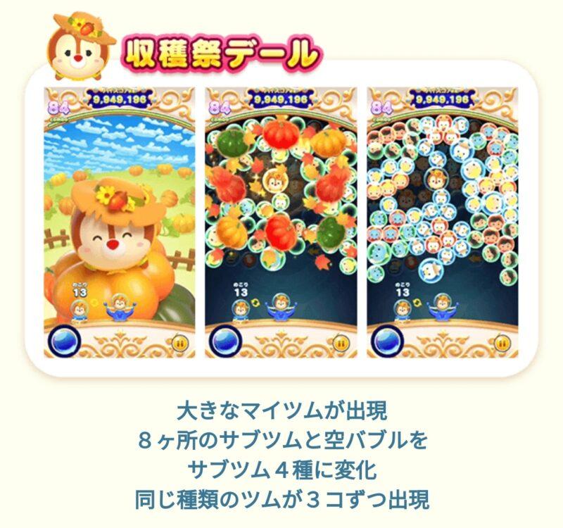 【ツムツムランド】収穫祭デール