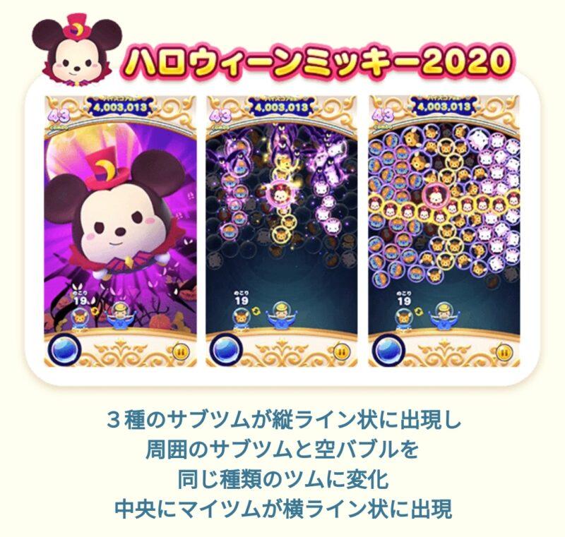 【ツムツムランド】ハロウィーンミッキー2020