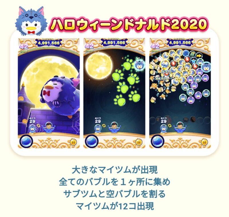 【ツムツムランド】ハロウィーンドナルド2020