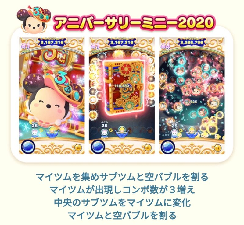 【ツムツムランド】アニバーサリーミニー2020