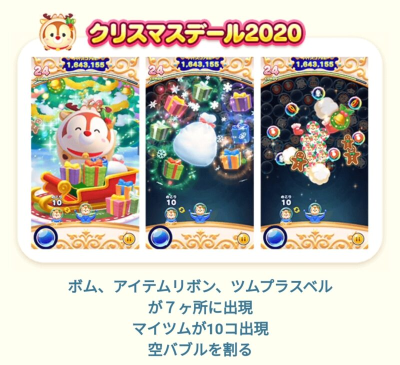 【ツムツムランド】クリスマスデール2020