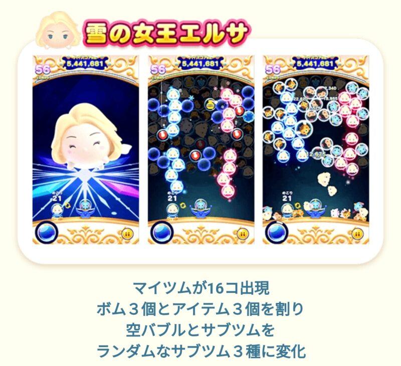 【ツムツムランド】雪の女王エルサ
