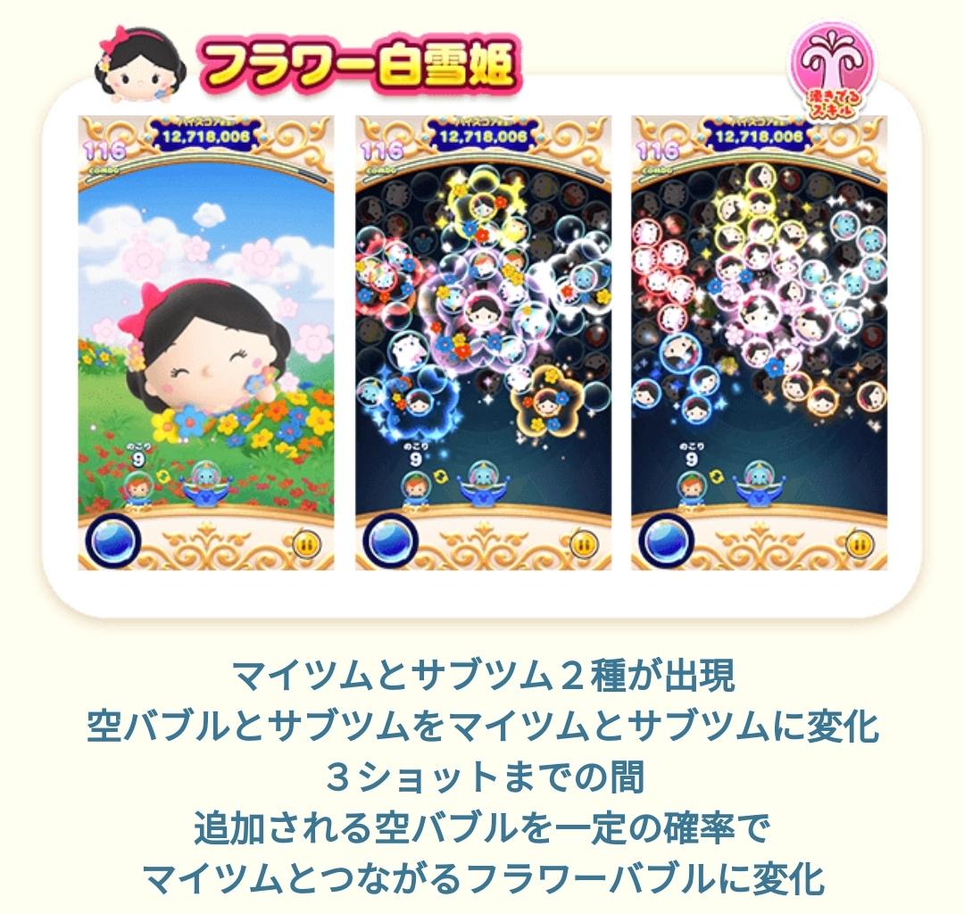 【ツムツムランド】フラワー白雪姫