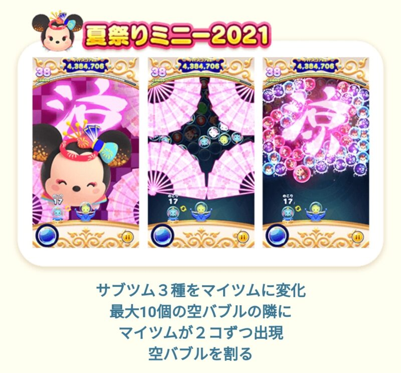 【ツムツムランド】夏祭りミニー2021