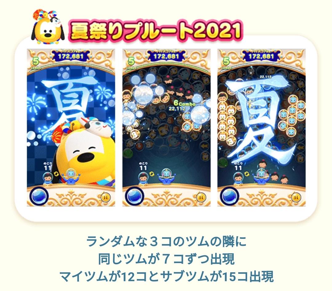 【ツムツムランド】夏祭りプルート2021